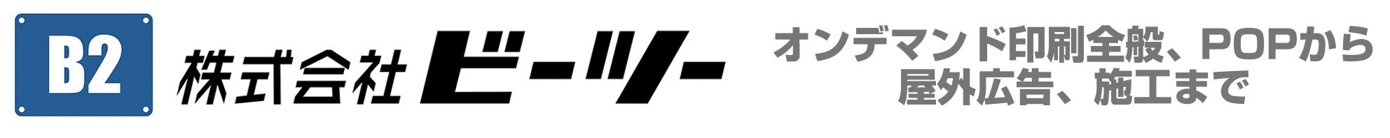 B2 株式会社ビーツー